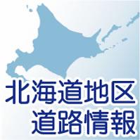 道路 情報 北海道